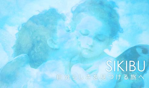 SIKIBU 自分らしさを見つける旅へ